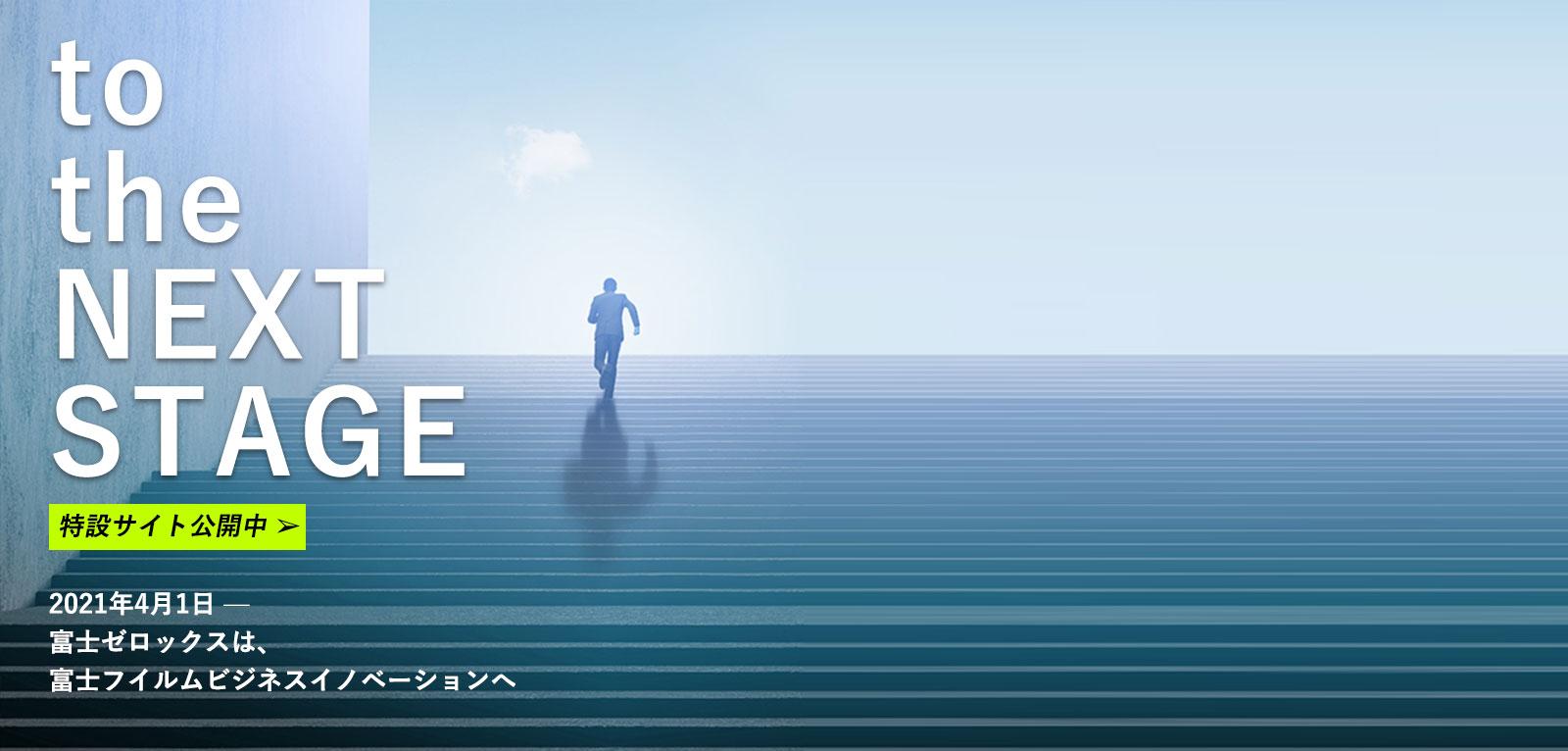 ゼロックス 富士